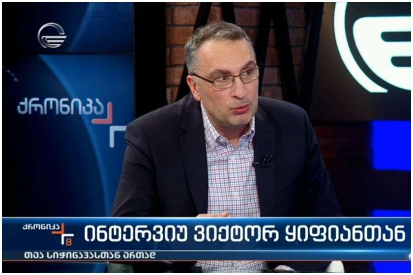 ვიქტორ ყიფიანი