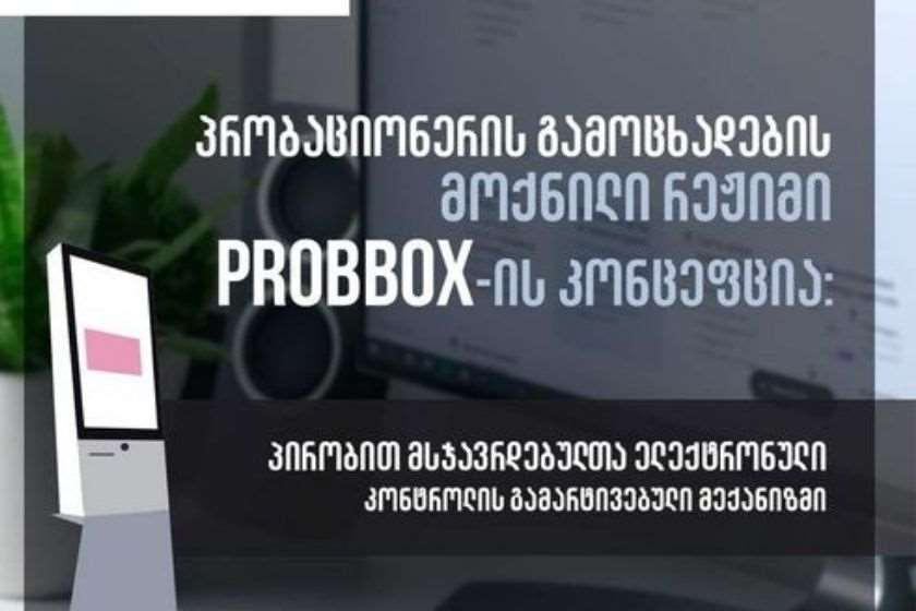 Probbox